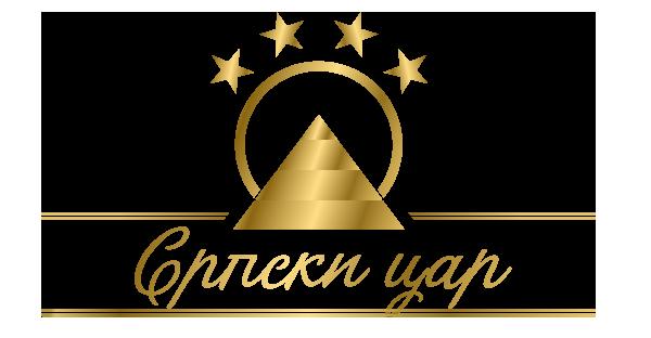 Srpski Car – Drinski raj
